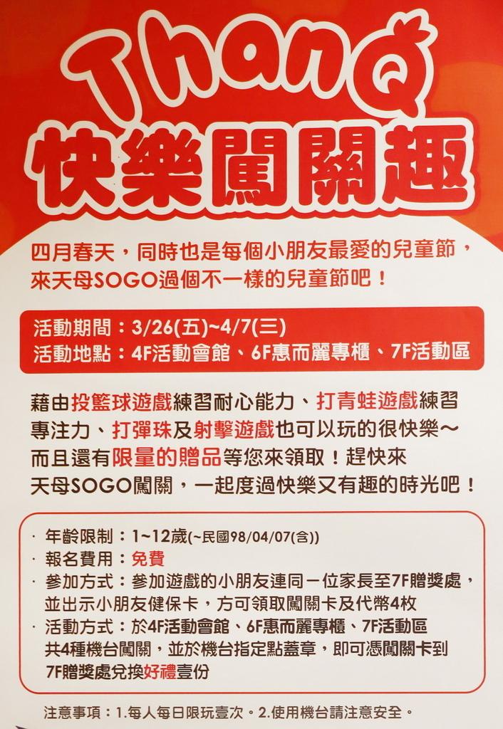 2021台北市林親子景點 天母SOGO兒童節活動 (5).jpg