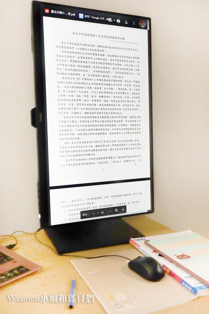 學生必備 2021護眼螢幕推薦 BenQ BL2780T 27型 IPS護眼螢幕開箱 (26).JPG