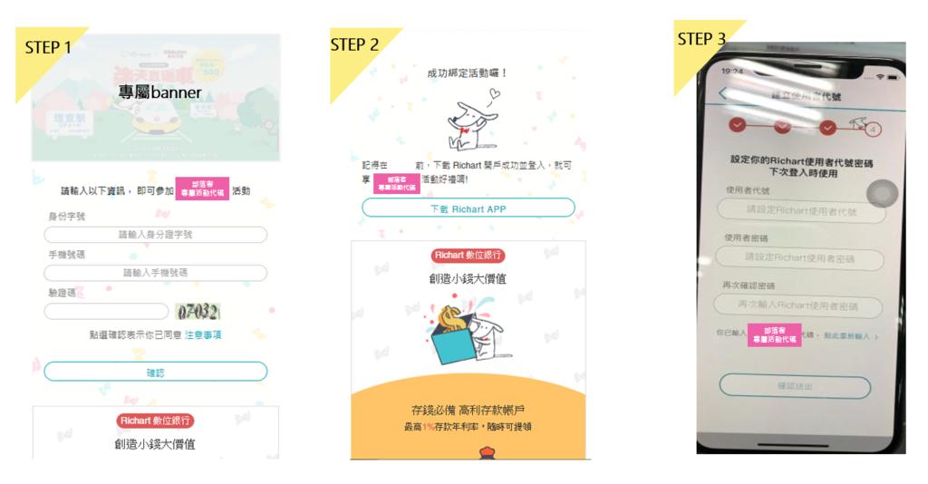 台新Richart_開戶步驟 (1).png