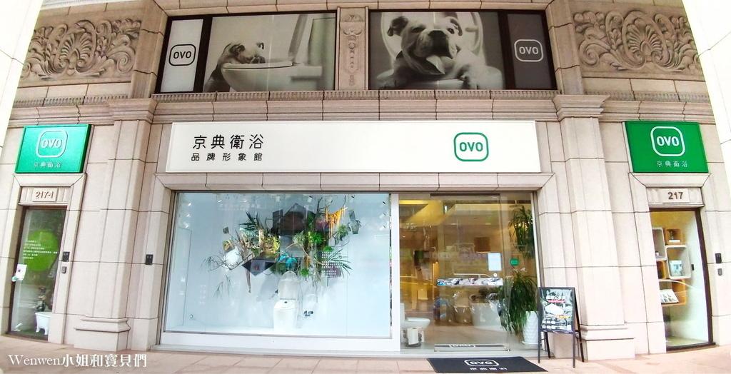 2021衛浴用品 台北OVO京典衛浴品牌形象館 (44).jpg