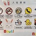 宜蘭傳藝中心親子住宿 璞邸傳藝親子渡假民宿 Bouti Kids Bnb (14).jpg