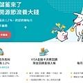 台新銀行數位帳戶 Richart.jpg