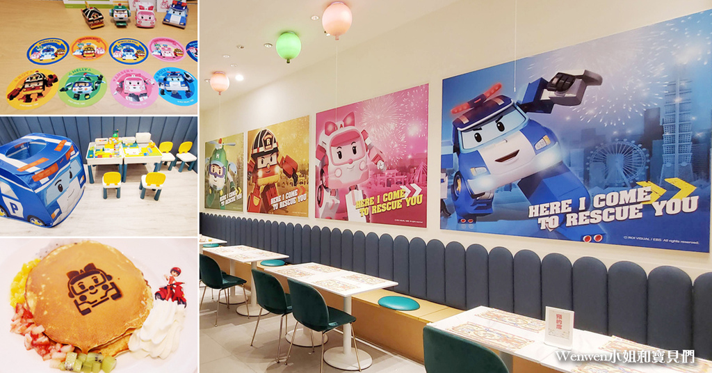 2021波力親子餐廳 救援小英雄主題餐廳林口三井FANFANS Jr粉粉親子友善餐廳 (1).jpg