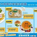 2021波力親子餐廳 救援小英雄主題餐廳林口三井FANFANS Jr粉粉親子友善餐廳 (11).jpg