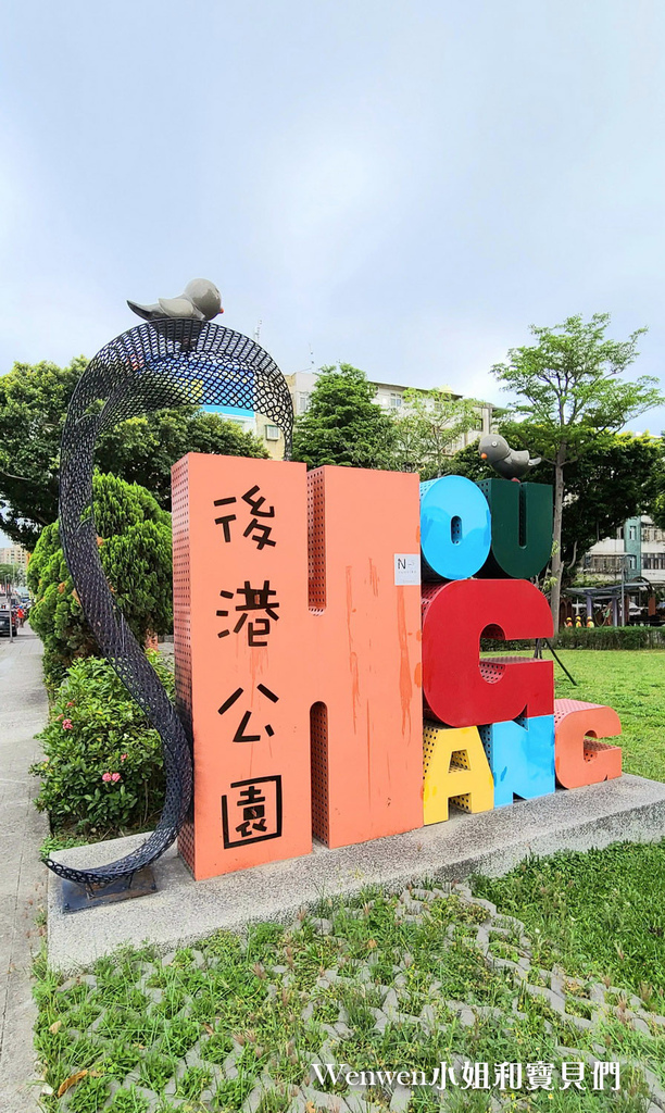 2021.05 台北士林後港公園 歐洲風特色公園 (2).jpg