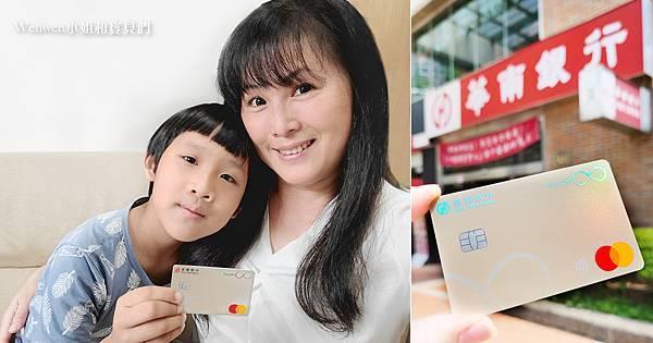 2021信用卡推薦華南銀行RICH+富家卡 (1).jpg