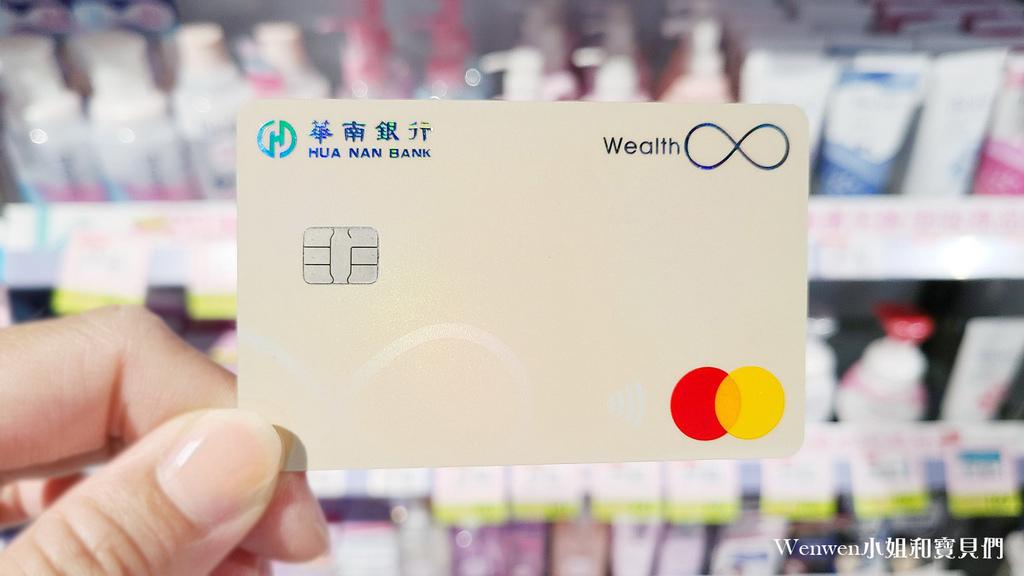 2021信用卡推薦華南銀行RICH+富家卡 (6).jpg
