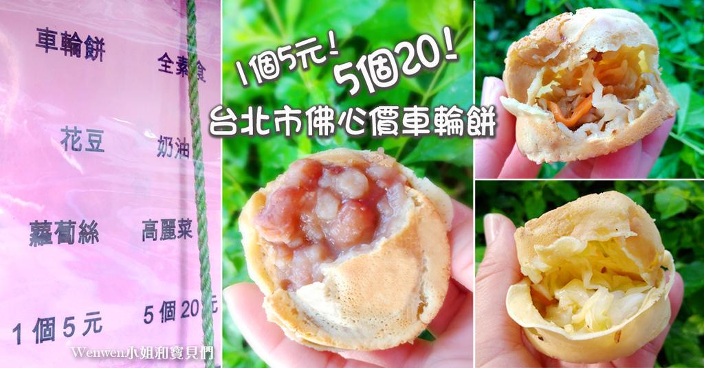 台北石牌自強市場5元車輪餅 無名車輪餅 (1).jpg