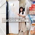 2021居家防疫必備 富及第直立式美型冷凍櫃260L.jpg