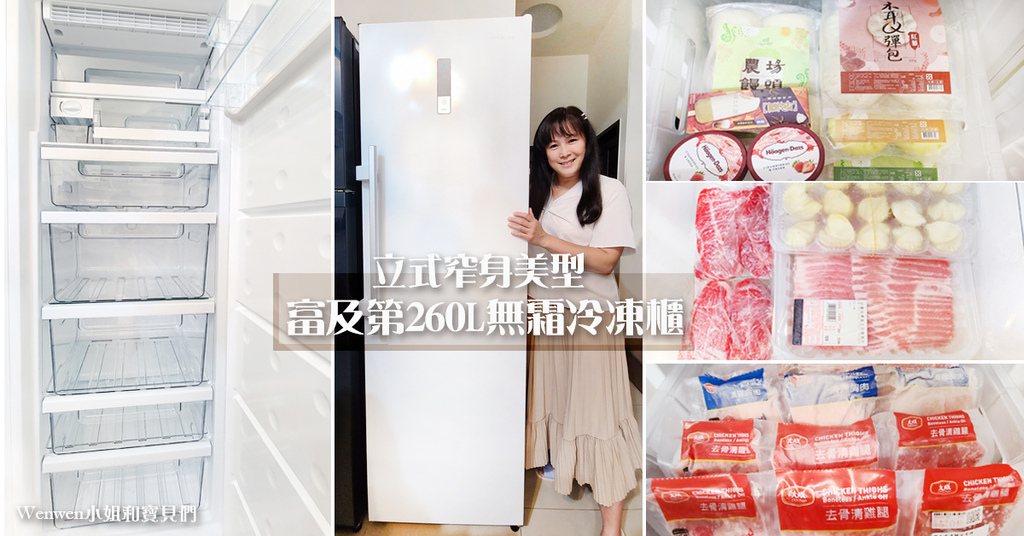 2021居家防疫必備 富及第直立式美型冷凍櫃260L 首圖.jpg