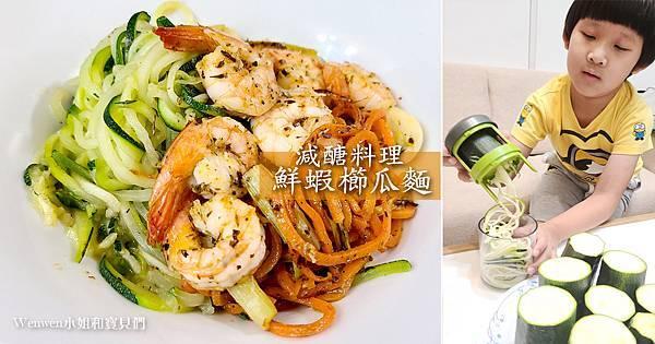2021.06 減醣料理義式香料鮮蝦櫛瓜麵條.JPG