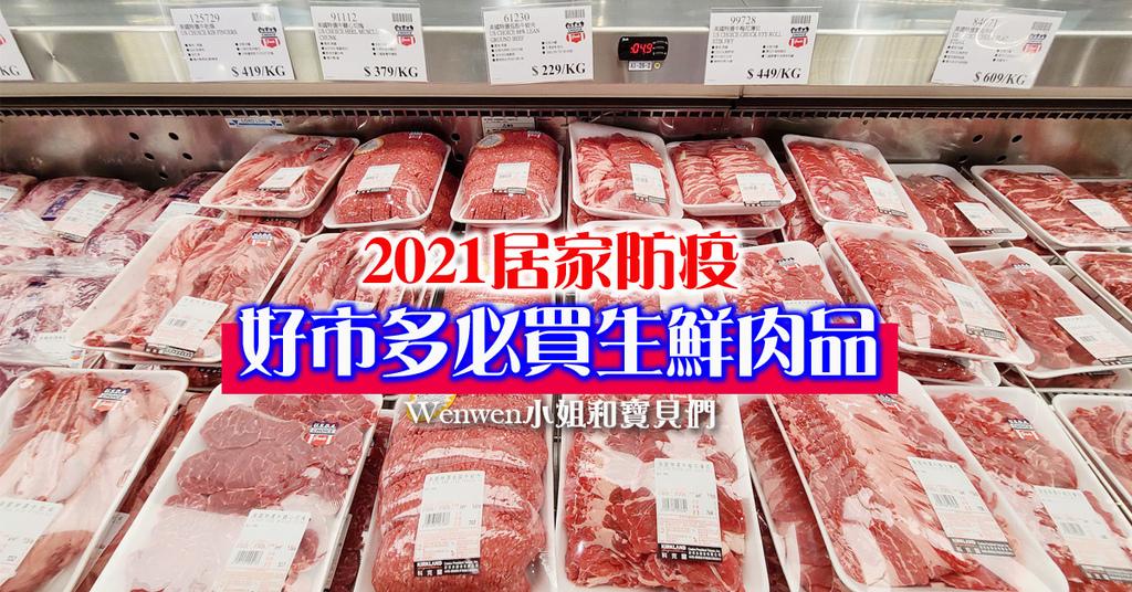 2021好市多必買生鮮肉品 防疫必備 (1).jpg