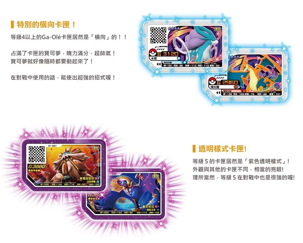 五星寶可夢卡匣 傳說寶可夢 超強寶可夢.jpg