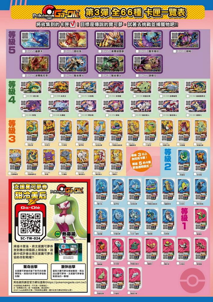 寶可夢機台寶可夢卡匣最新卡匣一覽表2.jpg