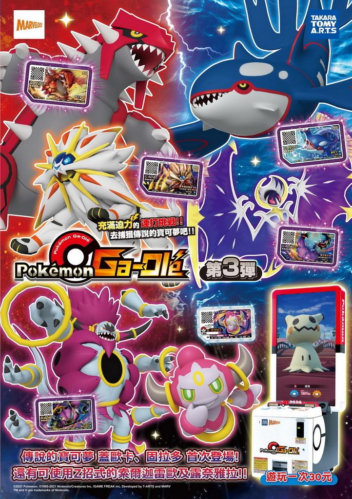 寶可夢機台寶可夢卡匣最新卡匣一覽表.jpg