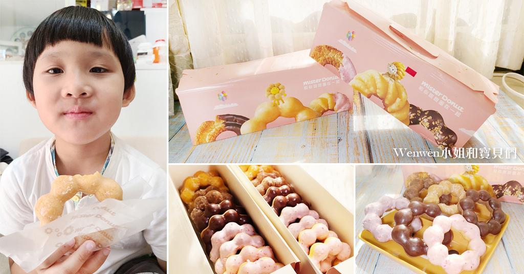 2021UberEats優惠買一送一 MisterDonut甜甜圈 買10送10 (1).jpg