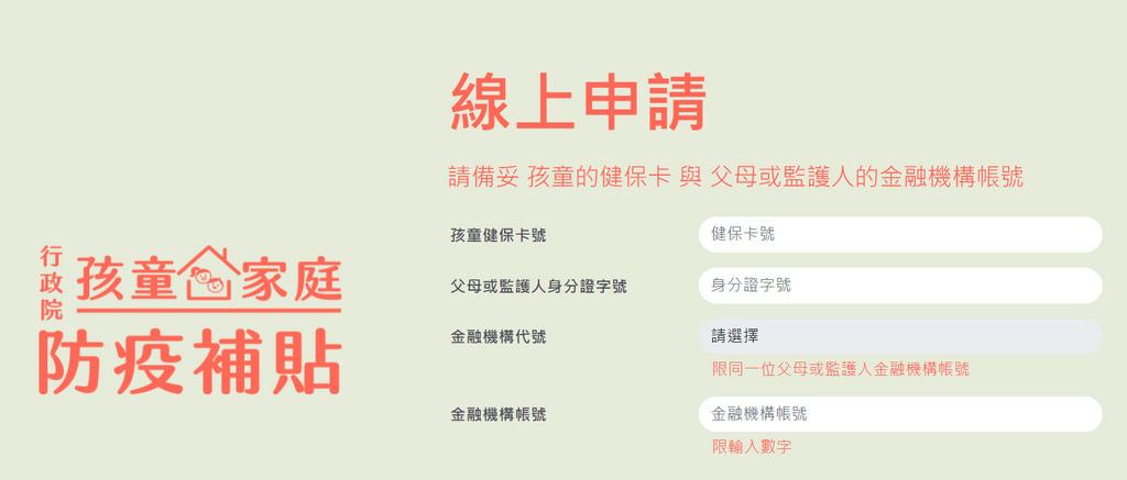 2021兒童防疫補貼怎麼領 新冠疫情居家防疫補助申請 (5).jpg