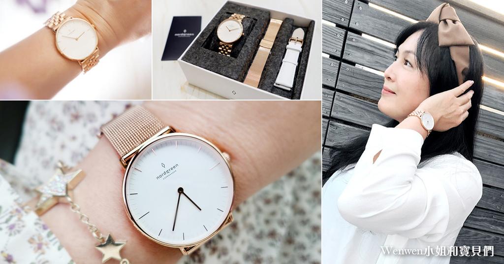 85折優惠碼 Nordgreen北歐設計師腕錶 男女手錶對錶推薦 (1).jpg