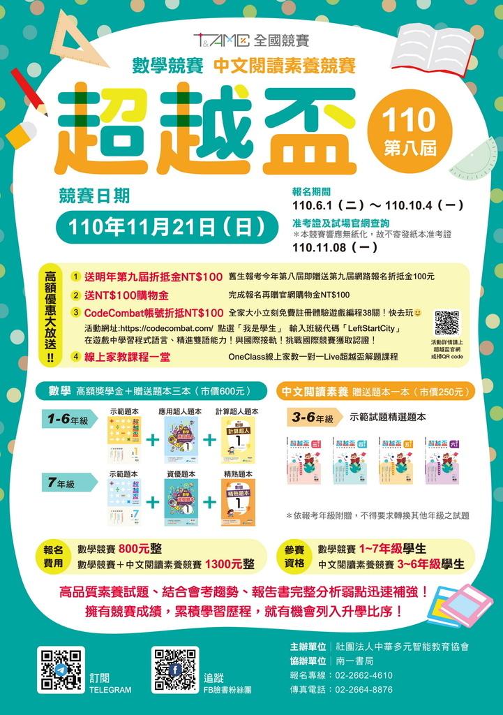 2021超越盃數學競賽 中文閱讀素養競賽.jpg