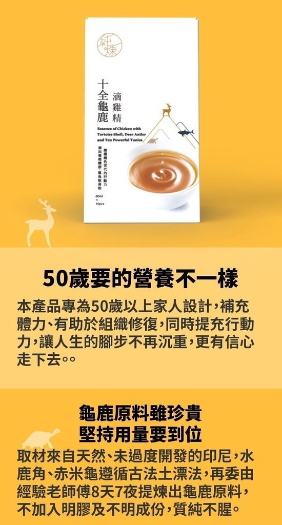 純煉十全龜鹿滴雞精 (1).jpg