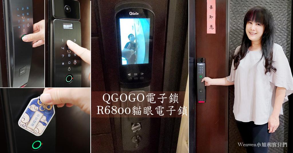 酷可可QGOGO電子鎖推薦 指紋鎖 密碼鎖 R6800全自動門鎖可視貓眼監控.jpg