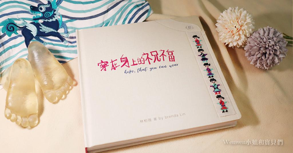 穿在身上的祝福 麗嬰房繪本YUAN手工設計體驗書 (19).jpg