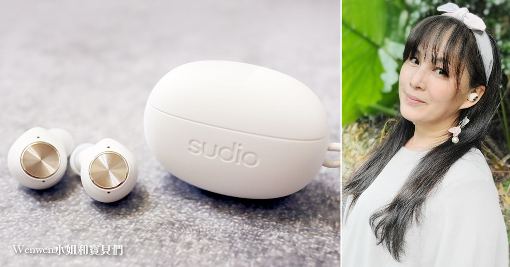 Sudio 最新型 T2 真無線藍芽耳機開箱 (1).jpg