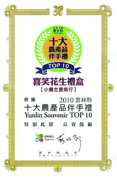 2010雲林十大伴手禮.BMP