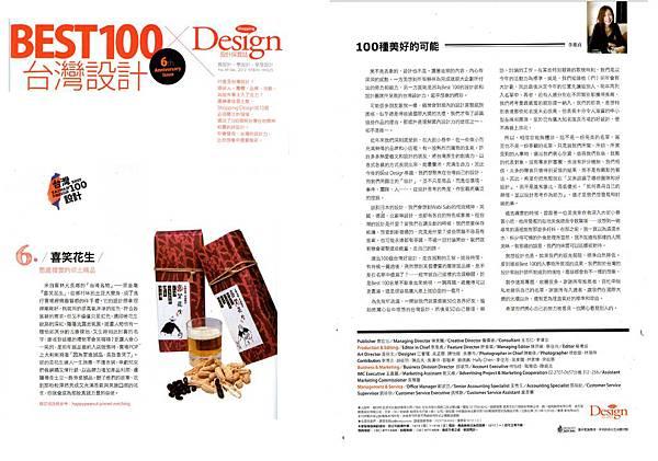 台灣BEST100