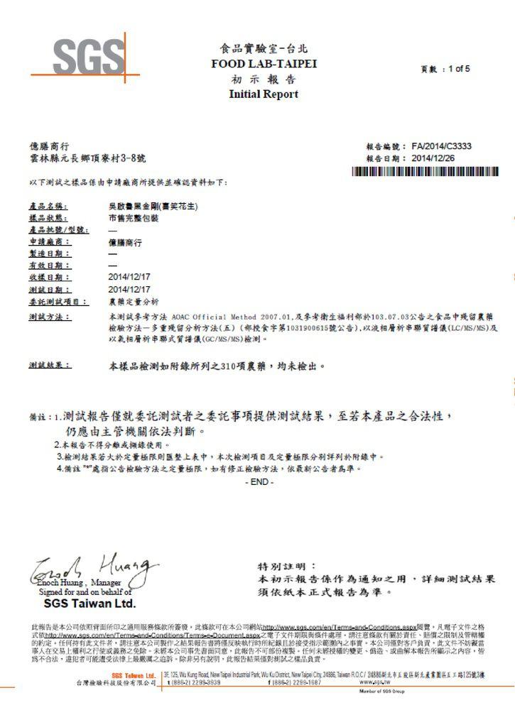 103-12-26農藥檢驗報告