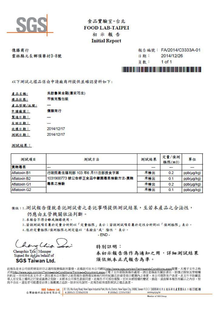 103-12-26黃麴毒素檢驗報告