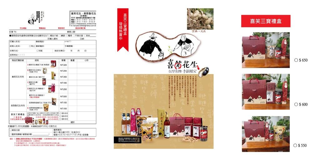 1041219喜笑花生-訂購單+三寶禮盒版(1)