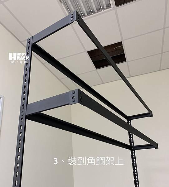 懸空架 組裝步驟3