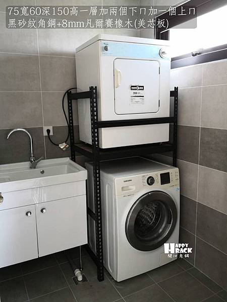 H94196 黑砂紋角鋼+8mm凡爾賽橡木 洗衣機架一層雙下ㄇ一上口