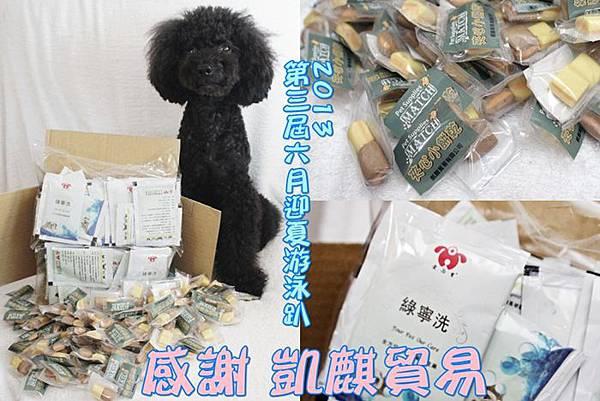 贊助 2013 凱麒貿易