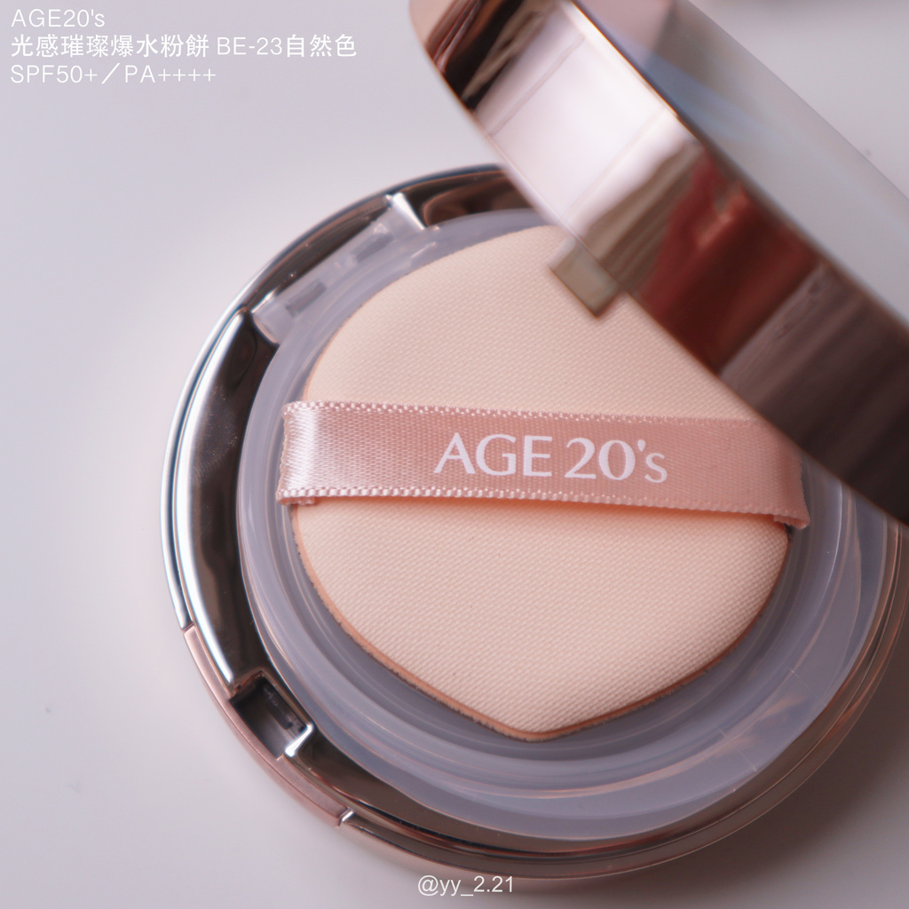 AGE20's光感璀璨爆水粉餅4.jpg