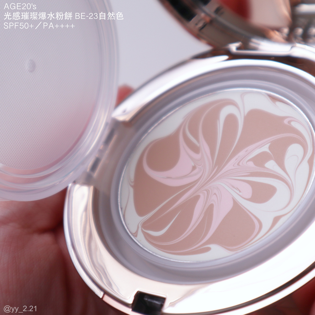 AGE20's光感璀璨爆水粉餅3.jpg