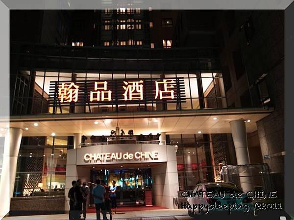 20110819新莊翰品_47.JPG