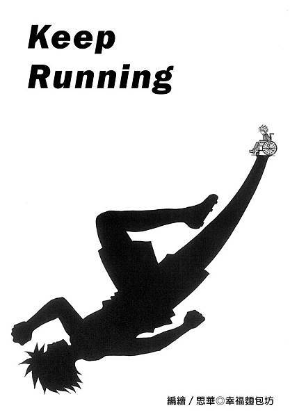 keep running 上文字中