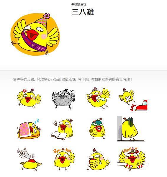 三八雞line貼圖宣傳