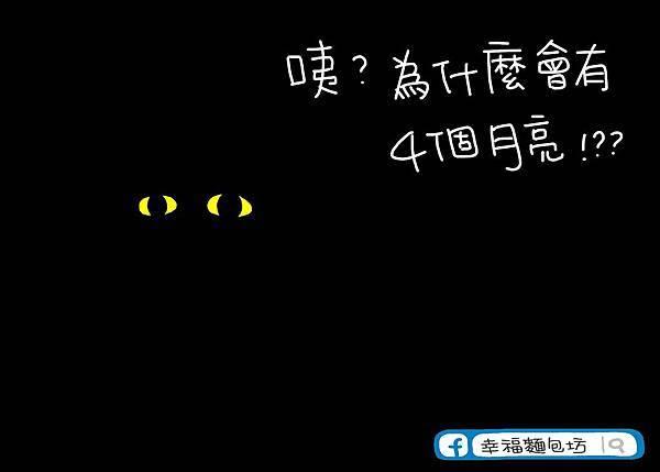 沒開燈的黑丸-01