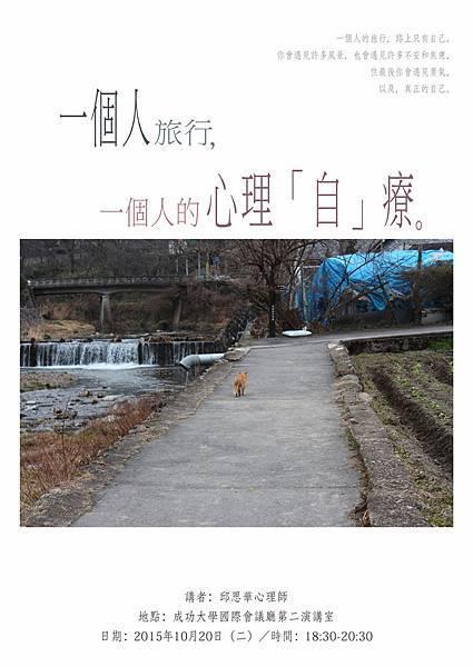 一個人旅行-活動海報(小)