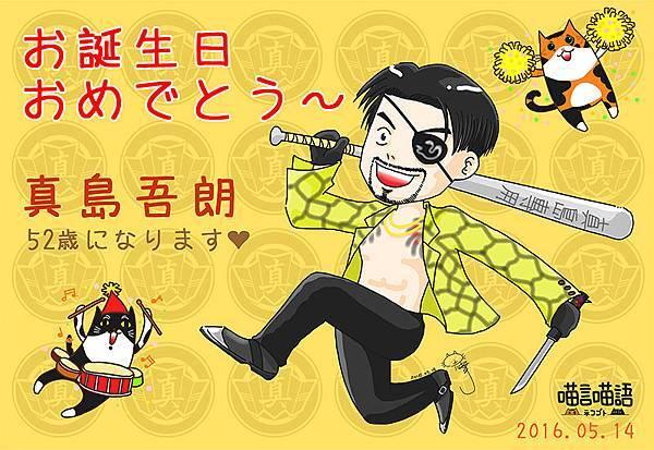 2016真島吾朗生日快樂800