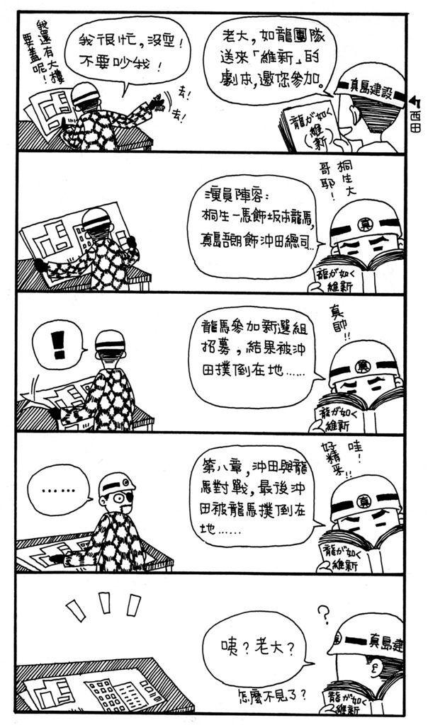 真島演出維新的理由-01