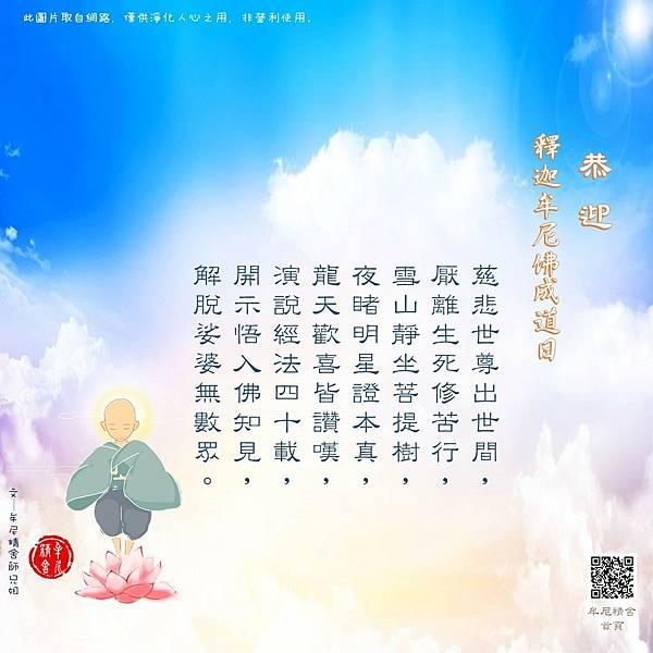 釋迦牟尼佛成道日1月10日開始發布2張 (7).jpg