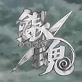 (銀魂第113集[www.spihd.com].rmvb)[00.00.11.970].jpg