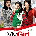 MyGirl_Poster.jpg