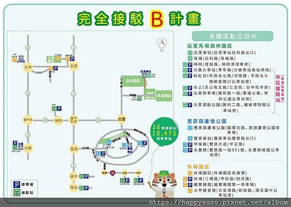 5-完全接駁B計畫.jpg