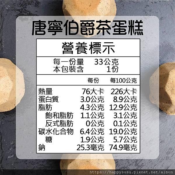 營養標示_201026_0.jpg