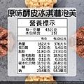 營養標示_201026_6.jpg